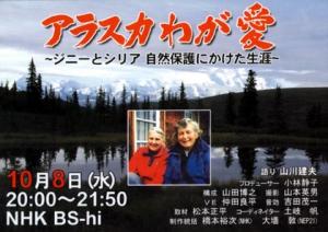 アラスカわが愛~ジニーとシリア・自然保護に捧げた生涯~の詳細ページへ