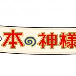 本の神様~2012ベストセラー総まくり!~の詳細ページへ