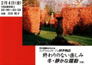 イングリッシュガーデン四季物語 冬・静かな躍動の詳細ページへ