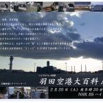 羽田空港大百科 AtoZの詳細ページへ