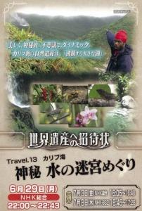 世界遺産への招待状 Travel.13 ~神秘 水の迷宮めぐり~の詳細ページへ