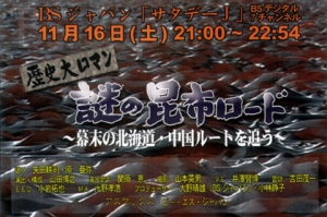 BSジャパン 謎の昆布ロード ~幕末の北海道 中国ルートを追う~の詳細ページへ