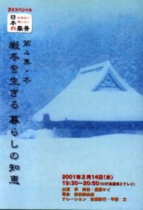 BSスペシャル 21世紀に残したい日本の風景の詳細ページへ