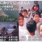 生徒の笑顔は宝物~オマーン・女性校長先生~の詳細ページへ
