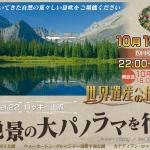 世界遺産への招待状 Travel.22 ロッキー山脈~絶景の大パノラマを行く~の詳細ページへ
