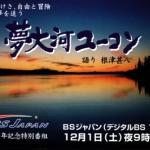 BSジャパン開局1周年記念特別番組 夢大河 ユーコンの詳細ページへ