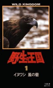 「野生の王国」シリーズ(全12巻)の詳細ページへ