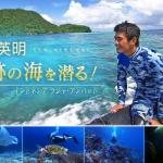 伊藤英明 奇跡の海を潜る! ~インドネシア ラジャ・アンパット~の詳細ページへ