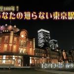 開業100年! あなたの知らない東京駅の詳細ページへ
