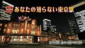あなたの知らない東京駅の詳細ページへ