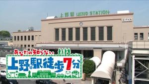 あなたの知らない上野駅 徒歩7分の詳細ページへ