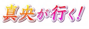 真央が行く!「大阪編」の詳細ページへ