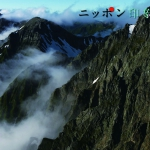 ニッポン印象派「風の頂 天空の夏」 4K放送の詳細ページへ