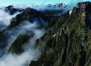 ニッポン印象派「風の頂 天空の夏」の詳細ページへ