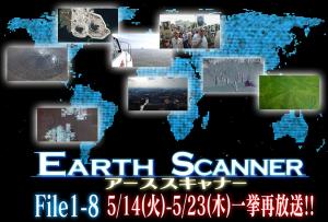 アーススキャナー File1-8 一挙再放送!!の詳細ページへ