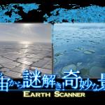 宇宙(そら)から謎解き!奇妙な景色 アーススキャナーの詳細ページへ