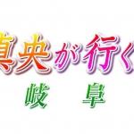 ぎふスペシャル「真央が行く!岐阜~ゴールボール編~」の詳細ページへ