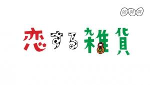 恋する雑貨 夏スペシャル!「わたしのとっておきを探して」の詳細ページへ